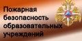 http://78.mchs.gov.ru/dejatelnost/Napravlenija_dejatelnosti/Pozharnaja_bezopasnost_obrazovatelnih_uc